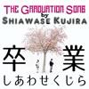 The Graduation Song by Shiawase Kujira