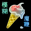 Lonesome Street - Blur album The Magic Whip or Get Out