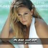 Elli Kokkinoy - Matia Kleista (Pan Jikas Remix)