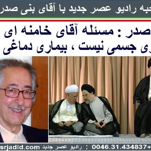 Banisadr 93-12-01= رهبری و خبرگان رهبری، موضوع گفتگوی حسین جواد زاده با ابوالحسن بنی صدر
