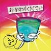 Free Download Arukara - Kakurenbo Mp3