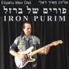Iron Purim - פורים של ברזל