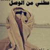 عطني من الوصل #مجرد_ذوق #لحن_اماراتي