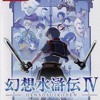 Download Suikoden IV - Battle On The Sea 1 Mp3