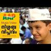 Aam Aadmi Party Kerala - Theme Song