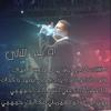 Download Mp3 عمرو دياب ... آه بعد الليـالى (4.09 MB) - MelloYello.Net