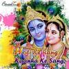 Download Aaj Braj Mein Holi Mp3