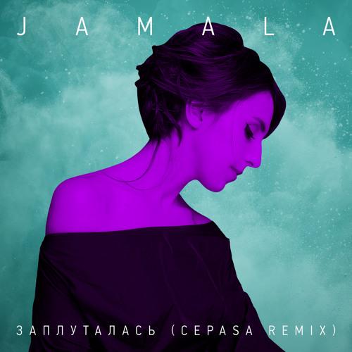 Заплуталась / Zaplutalas (Cepasa Remix)
