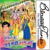 Chalo Aiyo Re Shyam