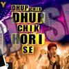 Dhup Chik-Fugly [DJ SK]