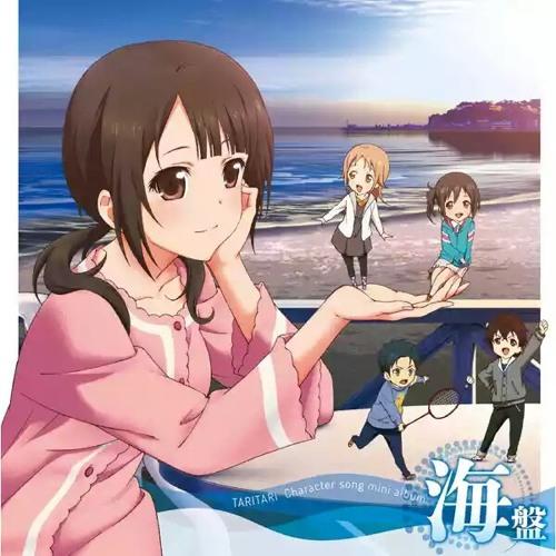 shiokaze no harmony mp3