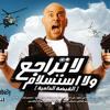 E7lam - Ahmed Mekky ft. Donia Samir Ghanem   احلم - أحمد مكي و دنيا سمير غانم