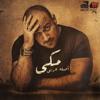 Atr El Hayah - Ahmed Mekky | قطر الحياة - أحمد مكي