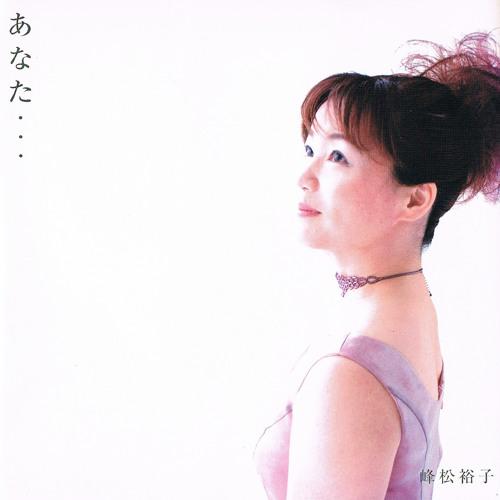 01  あなた (峰松裕子)