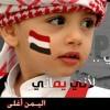 Download يمن واحد Mp3