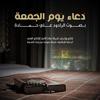 Download دعاء يوم الجمعة   علي حمادة Mp3