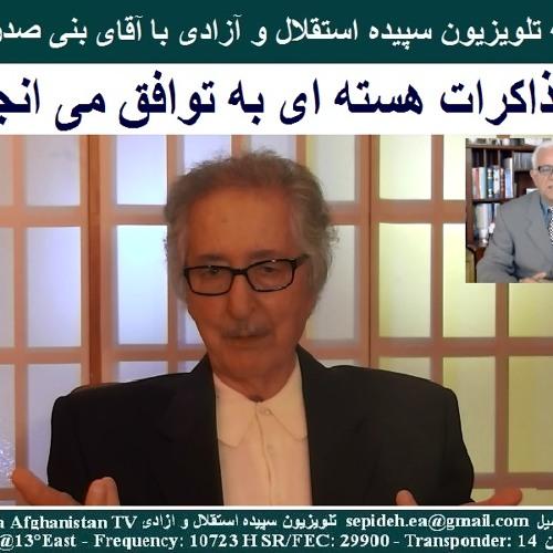 Banisadr 93-12-07= آیا مذاکرات هسته ای به توافق می انجامد؟  گفتگوی آقای عبداللهی با آقای بنی صدر