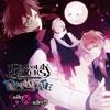 S.O.S-ΑtoΩ- - Diabolik Lovers Dark Fate ED