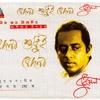 Ekti Nodir Nam -Jewel - Bedona Shudhui Bedona - 1999