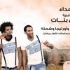 Download مهرجان دلع البنات - اوكا واورتيجا Mp3