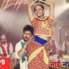 Nai Nabhannu La 3 -- Kammar Mathi Patuki --By Melina Rai
