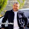 Rou2 3alayna - روق علينا mp3