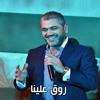 Rou2 3alayna .live - روق علينا . حفلة mp3
