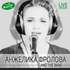 Анжелика Фролова & The Band  - Meta Room (Весна FM LIVE)
