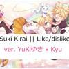 スキキライ|Suki Kirai 【YuKiゆき x Kyu】