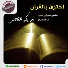 اخترق بالقرآن ـ الدكتور أبو بكر القاضى