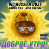 Big Russian Boss X Young P&H X Aria Fredda - Доброе Утро