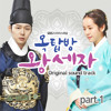 Baek Jiyoung - After A Long Time (Rooftop Prince)