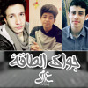 3alm Band Feat. Karem - Goak El ta2a | عالم باند و كريم - جواك الطاقة