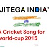 JITEGA INDIA ICC Cricket World Cup Song 2015 Free Download (Full Version)
