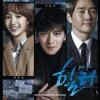 Healer 힐러 OST Album CD Track 01 - Healer 힐러