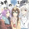 【3P】 Kami no Manimani - Miku, Gumi, Rin (Thai ver) [Yutake]