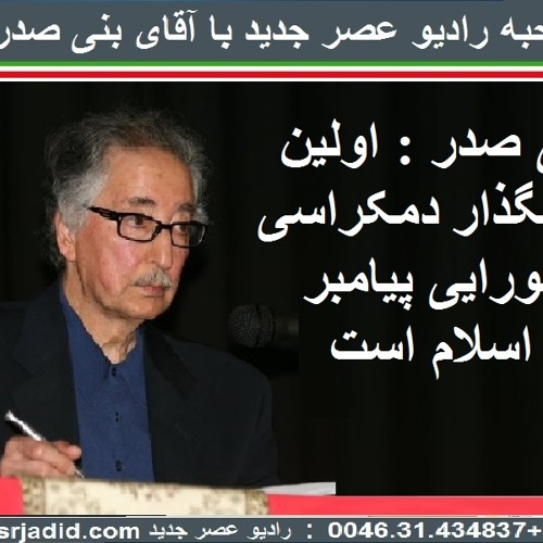 Banisadr 93-12-08 = بنی صدر : اولین بنیان گذار دمکراسی شورایی پیامبر اسلام است