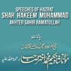 Tauba Aur Maghfarat Main Farq - توبہ اور مغفرت میں فرق