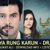 Dil Ka Kya Rung Karun - Drama OST by Nabeel Shaukat Ali