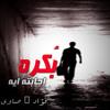 Download بكرة اجابته ايه Mp3