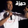 Download جديد : هشام الجخ - حمزة Mp3