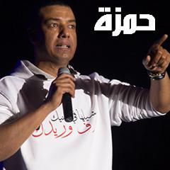 جديد : هشام الجخ - حمزة