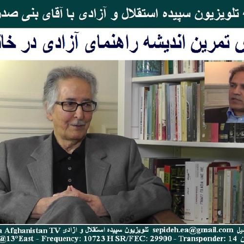 Banisadr 93-12-14= روش تمرین اندیشه راهنمای آزادی در خانواده : گفتگوی آقای گلزار با آقای بنی صدر
