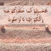 Download تلاوة لختام سورة المؤمنون للقارئ عبدالعزيز الأحمد عشاء الجمعة ١٥-٥-١٤٣٦هـ Mp3