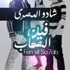 Download فـيـن الـصـحـاب Mp3