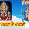 Mat Ghabra Nadan | Khatushyam Bhajan