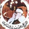 Download سورة يوسف للقارئ الشيخ محمد صديق المنشاوى Mp3