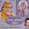 Rangeeli Radha By Anup Jalota Pad Written By Jagadguru Kripaluji Maharaj)