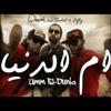 Qusai ft. Sadat & Fifty-Umm El-Dunia قصي مهرجان أم الدنيا سادات العالمي و فيفتي