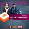 MEGAMIX PURIM 2015. Dolev Nishlis & Moshico Plotke